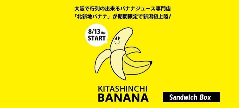 9月末まで北新地バナナのバナナジュースが新潟で飲める Sandwich Box 新潟市中央区東大通