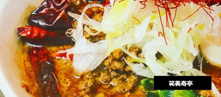 激辛担々麺 鬼辛 激辛ラーメン 新潟市中央区本町