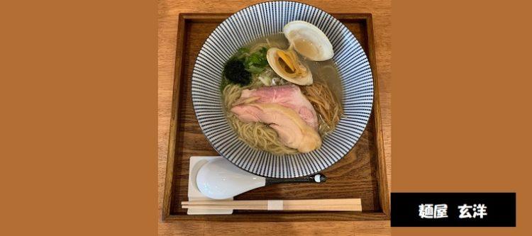 2020年4月オープン新店 貝塩ラーメン 麺屋 玄洋 新潟市東区空港西