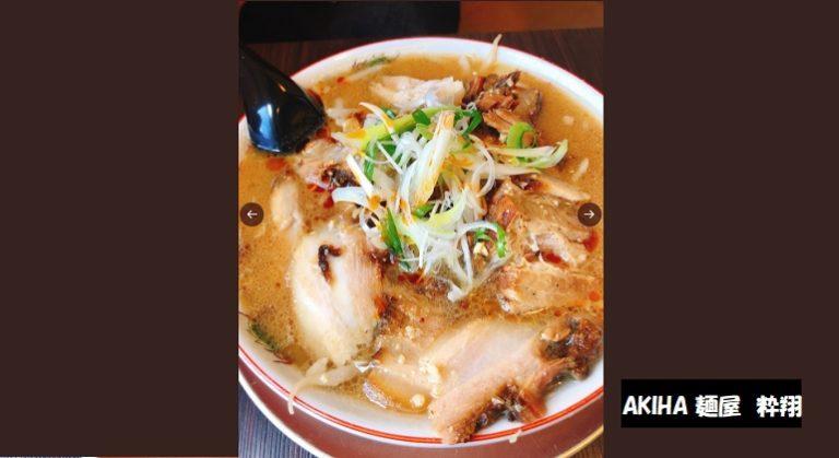 2020年新店ラーメン AKIHA 麺屋 粋翔 味噌ラーメン 新潟市秋葉区
