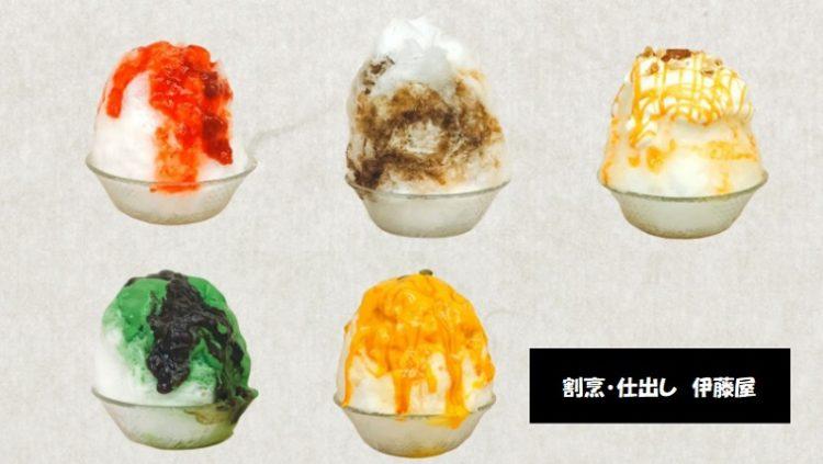 かぼちゃキャラメル かき氷 割烹・仕出し 伊藤屋 新潟県五泉市村松