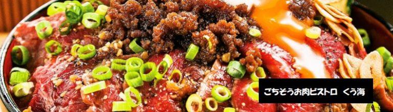 新潟の旨いもの全部のせステーキ丼 ごちそうお肉ビストロ くう海 新潟県南魚沼市四十日