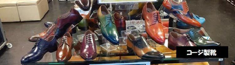 革靴・ビジネスシューズ 工場直売・特価 コージ製靴 新潟工場(西区)・西堀ローサ店