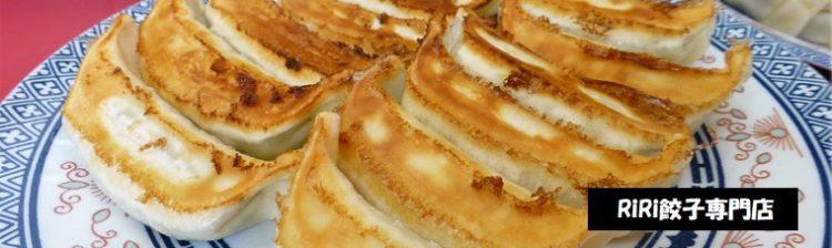 RiRi餃子専門店 中国出身の店主の母の味 小籠包・肉まん テイクアウト 新潟市西区鳥原