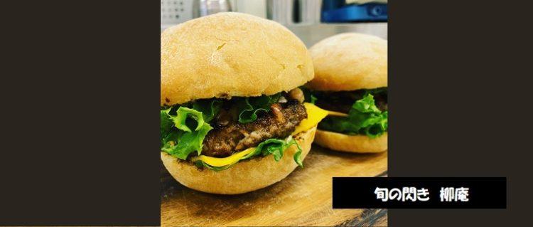 ミシュランガイド和食店が作る村上牛100%ハンバーガー 旬の閃き 柳庵 新潟県村上市岩船駅前