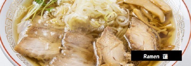 新潟の地鶏越の鶏を使ったラーメン Ramen蓮 新潟市西区坂井東