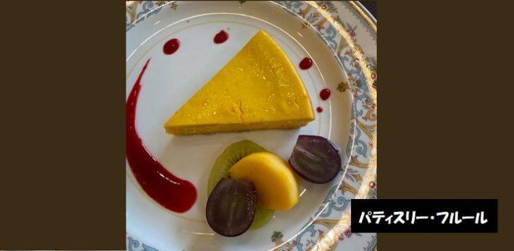 デュプロム取得パティシエが作るケーキ Patisserie Fleur(パティスリー・フルール)新潟県上越市本町