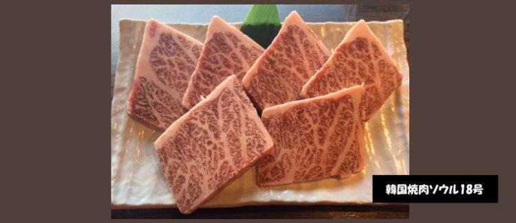 本場韓国焼肉18号 サムギョプサル、和牛のヒレ肉 新潟市中央区堀之内南