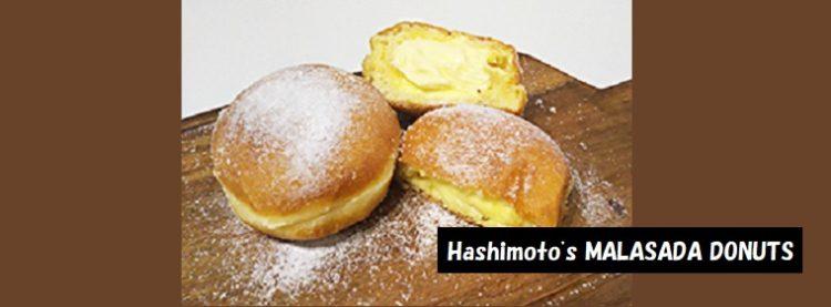 Hashimoto's MALASADA DONUTS ハワイの揚げドーナツ マラサダドーナツ 新潟市西蒲区巻