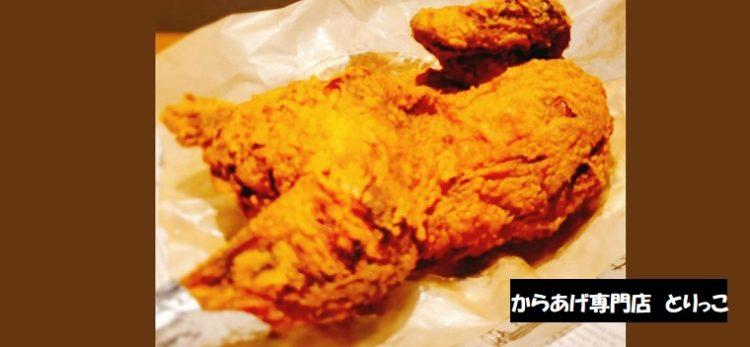 鶏の半身揚げ ガーリックカレー からあげ専門店 とりっこ 新潟市西区坂井