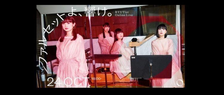 新潟アイドル RYUTist ファルセットよ、響け。全曲バンドセット YouTube Liveで無料配信 開催日時