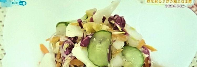 【かきのもと】かき和えなま酢 野菜ソムリエ上級Pro.清野朱美さんレシピ