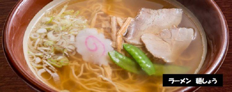昔ながらのあっさりスープのラーメン 麺しょう 新潟市東区中木戸
