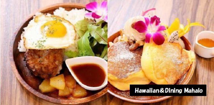 ふわぁしゅわパンケーキ ロコモコ ハワイ料理のマハロ 長岡市東坂之上町 長岡駅グルメ