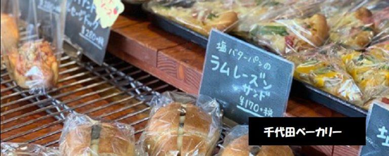 謎パン アーモンドチョコロール コーヒーケーキ 千代田ベーカリー 新潟県加茂市