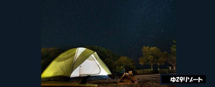 大源太山ドーム 大自然を感じれるキャンプ場 イベント 宿泊予約 ゆZ9リゾート 新潟県湯沢町