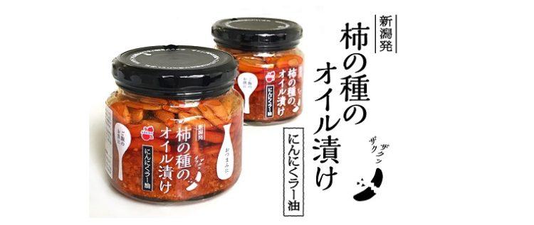 阿部幸製菓 ご飯の友 柿の種のオイル漬け にんにくラー油 新潟県小千谷市
