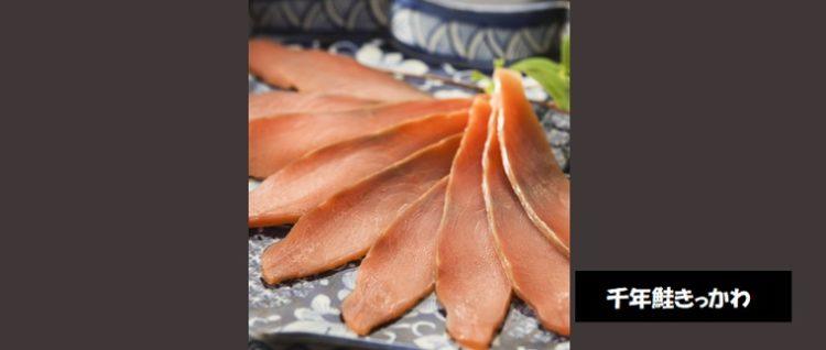 鮭の生ハム ご飯のお供 千年鮭きっかわ 新潟県村上市