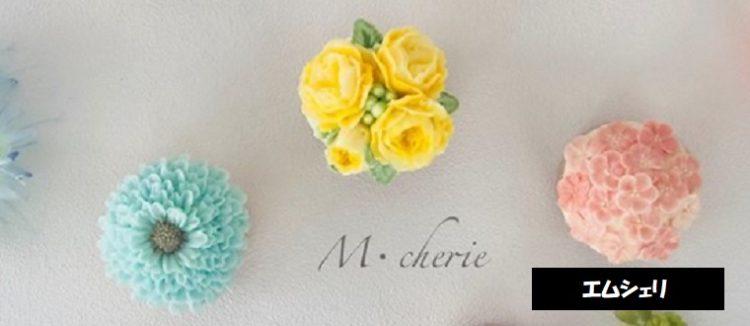 フラワーケーキの教室・販売 M.Cheire(エムシェリ)新潟市江南区亀田