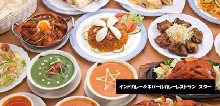 激辛グルメ インドカレー&ネパールカレーレストラン スター 新潟市中央区東中通