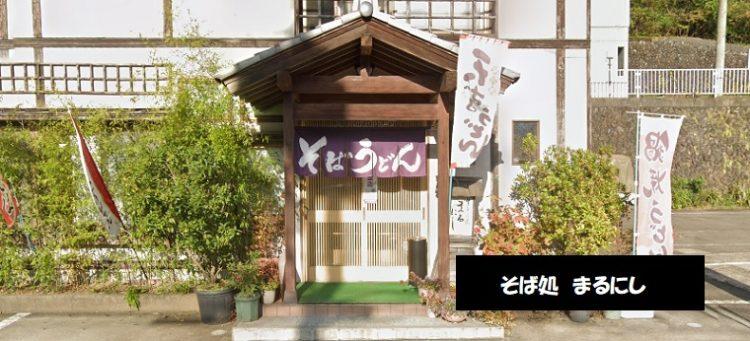 手打ち十割そば・うどん 鍋料理 そば処 まるにし 新潟県十日町市