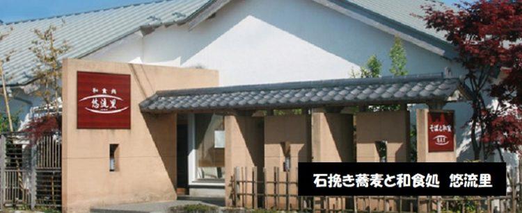 石挽き蕎麦と和食処 悠流里(ゆるり)はらこ丼と塩引鮭セット 新潟県村上市