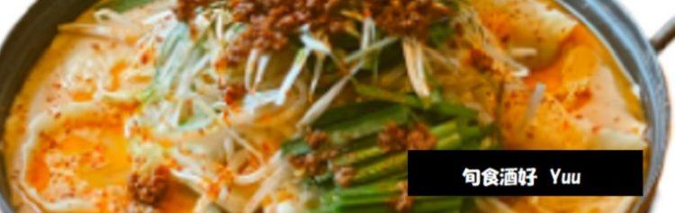 ごま坦々餃子麺と特製トマトチゲ 旬食酒好Yuu 新潟市中央区米山(新潟駅南)
