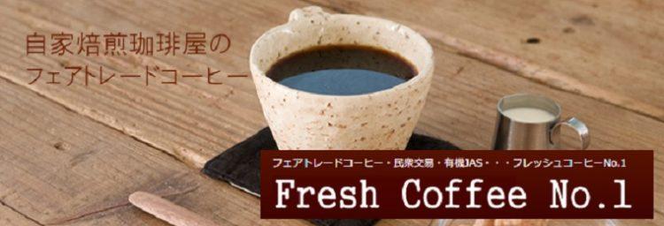 新潟県柏崎市のコーヒーの名店 フレッシュコーヒーNO.1 珈琲創房 自由人