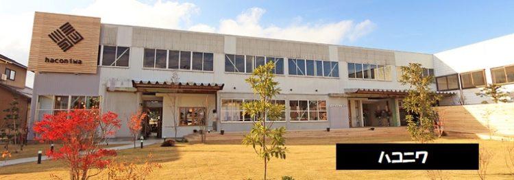 柏崎市の地元の名店が7店舗出店するハコニワ 新潟市柏崎市