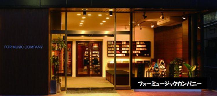 フォーミュージックカンパニー 国内外のオーディオ機器販売、シアタールーム施工 新潟市中央区白山
