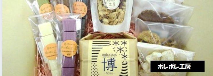 ポレポレ工房 米粉グルテンフリーのお菓子 新潟県小千谷市岩沢