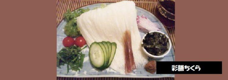 長芋が素麺のような長芋そうめん 彩膳ちくら 居酒屋 新潟市中央区東中通