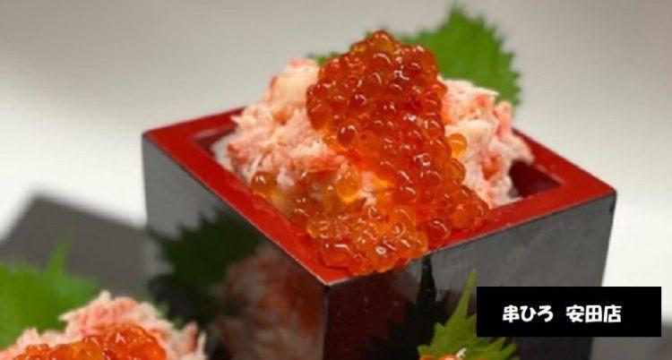 半身揚げカレー・蟹といくらのぶっかけよだれ飯 串ひろ安田店 新潟県阿賀野市保田