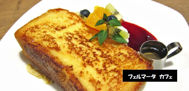 最高のフレンチトーストが食べられるお店 フェルマータ カフェ 新潟県中央区上近江