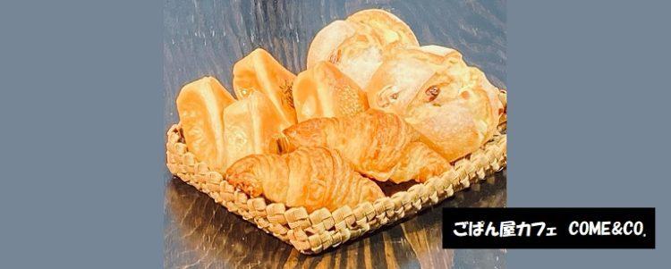 米農家が作る米粉パン ごぱん屋カフェ COME&CO. 新潟県上越市