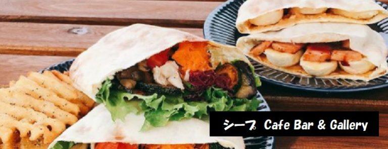 カフェ・ピタサンド ハンドメイド雑貨販売 シープ Cafe Bar & Gallery 新潟市西区寺地