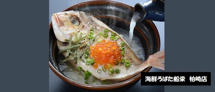 柏崎市で鯛茶漬けが食べられるお店 新潟県