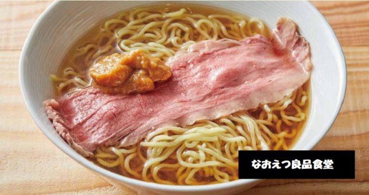 くびき牛のシンプルラーメン たちばな とん汁ラーメン なおえつ良品食堂 新潟県上越市
