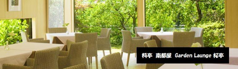 Garden Launge 桜亭で気軽にランチ 量例 南都屋 新潟県胎内市
