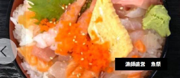 漁師直営 魚祭 海鮮丼・香箱カニ 甲羅盛り 寿司など、日替わりランチもあり 新潟・糸魚川市