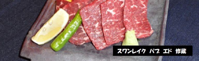 スワンレイクビールと一緒に、あがの姫牛のたたき 青豆おぼろ豆腐 修蔵 新潟・阿賀野市