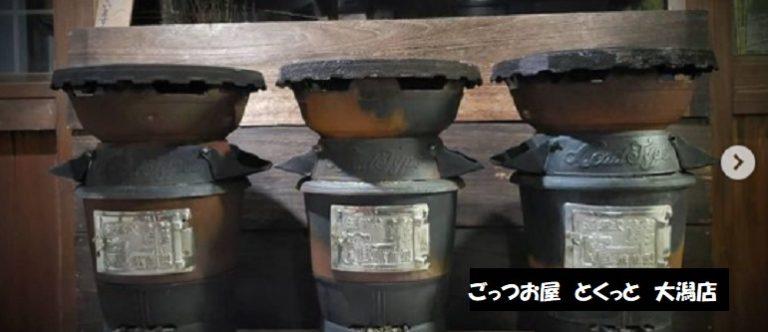 ぬか釜 かまどコシヒカリ ごっつお屋 とくっと 大潟店 和食ランチ 新潟県上越市