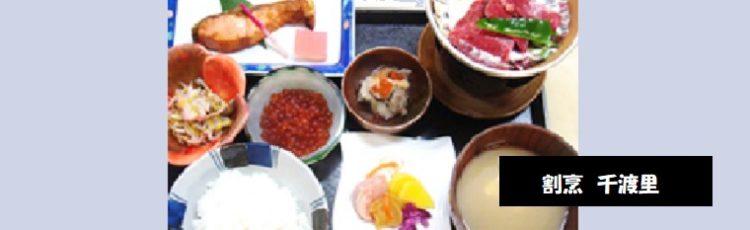 村上うんめもん定食 村上牛・はらこ丼ランチを食べよう 割烹 千渡里 新潟・村上市