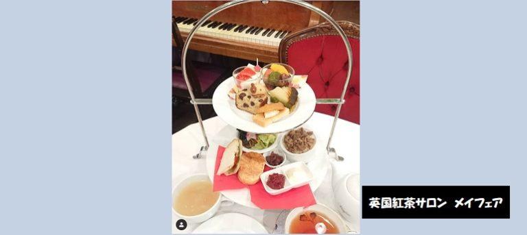 英国貴族の気分が味わえる英国紅茶サロン メイフェア 新潟市中央区
