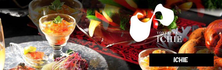 クリスマス限定 アニバーサリーコース スペシャルディナー ICHIE 新潟市中央区