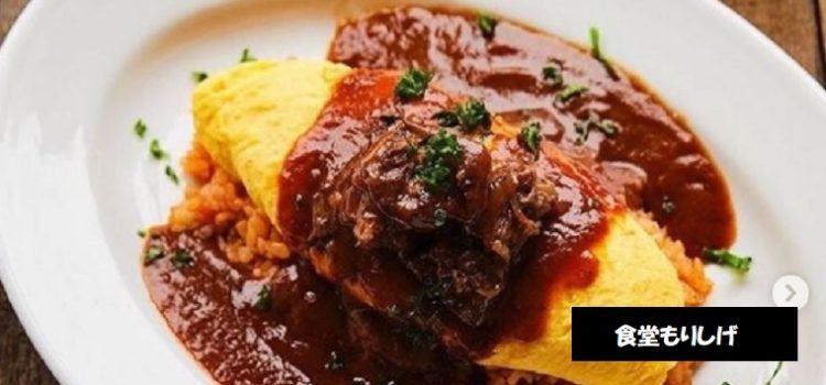 自慢のオムライス(カレーソース・ビーフシチュー)食堂もりしげ 新潟市中央区米山