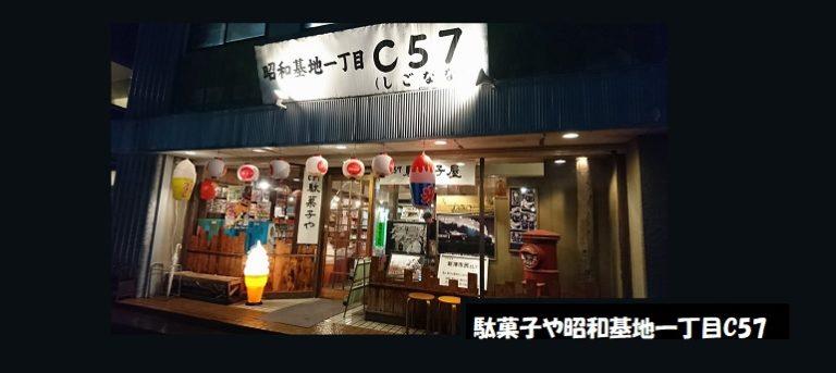 駄菓子や昭和基地一丁目C57 昭和の学校給食セットが食べれる駄菓子屋 新潟市秋葉区新津