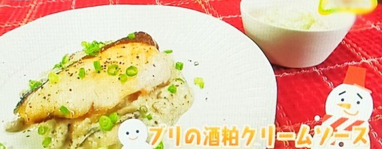 中島有香さん簡単レシピ ブリの酒粕クリームソース 白菜のサラダの作り方 新潟