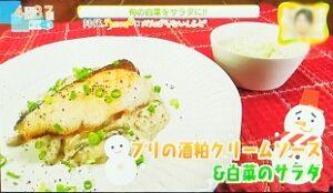 中村有香さん ブリの酒粕クリームソース 白菜のサラダのレシピ 新潟