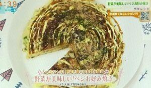ベジお好み焼きレシピ 野菜ソムリエ上級プロ 清野朱美さんが教える料理